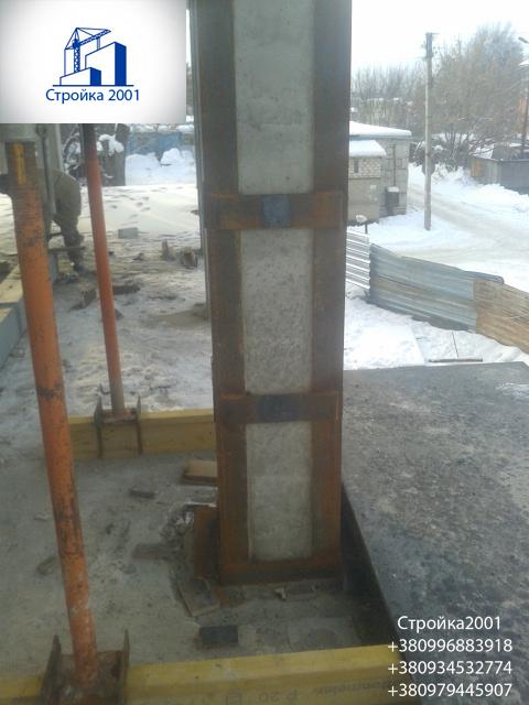 Усиление колонн в Харькове. Усиление колонн обоймой Харьков