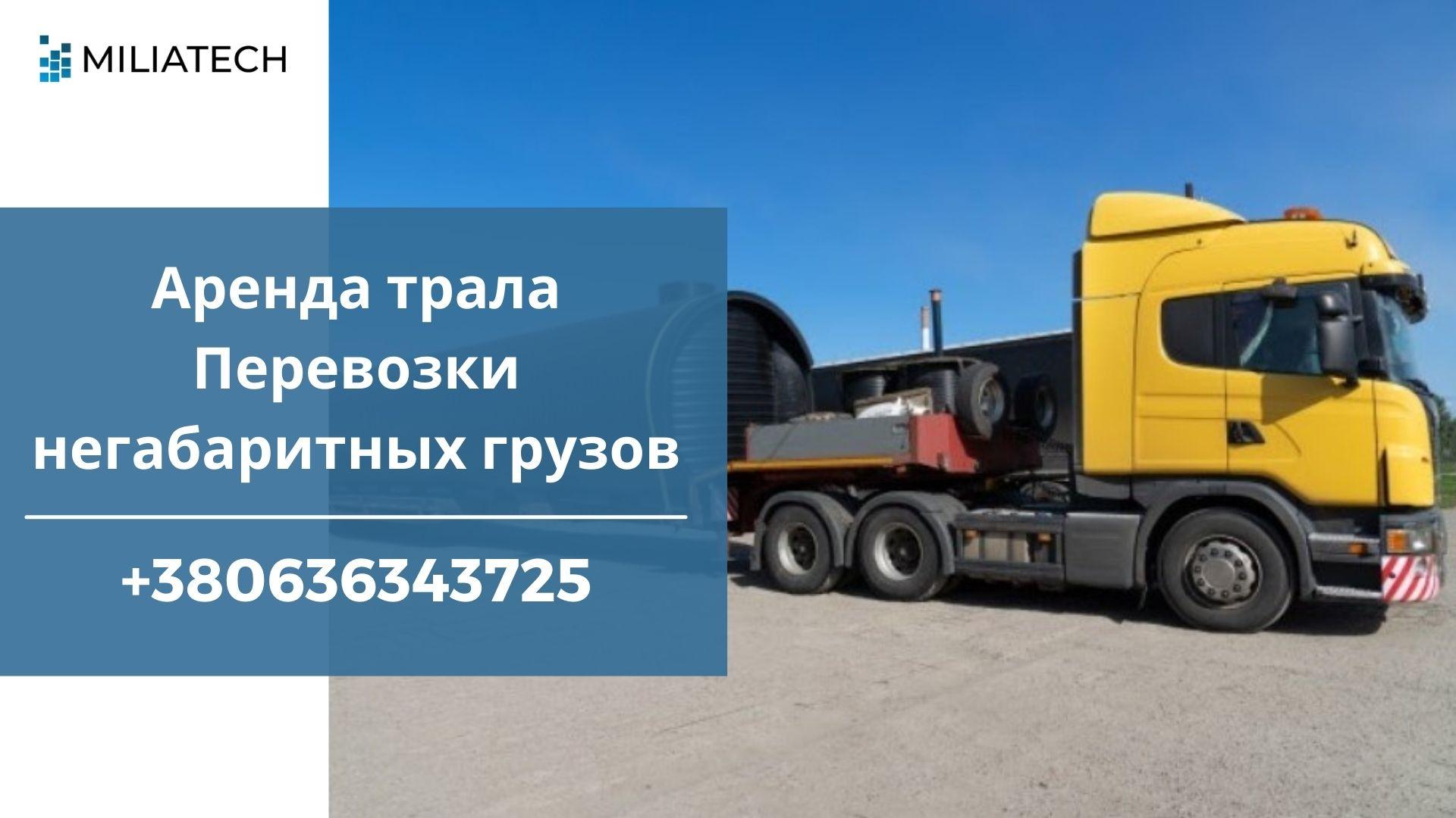 Услуги по перевозке негабаритных грузов