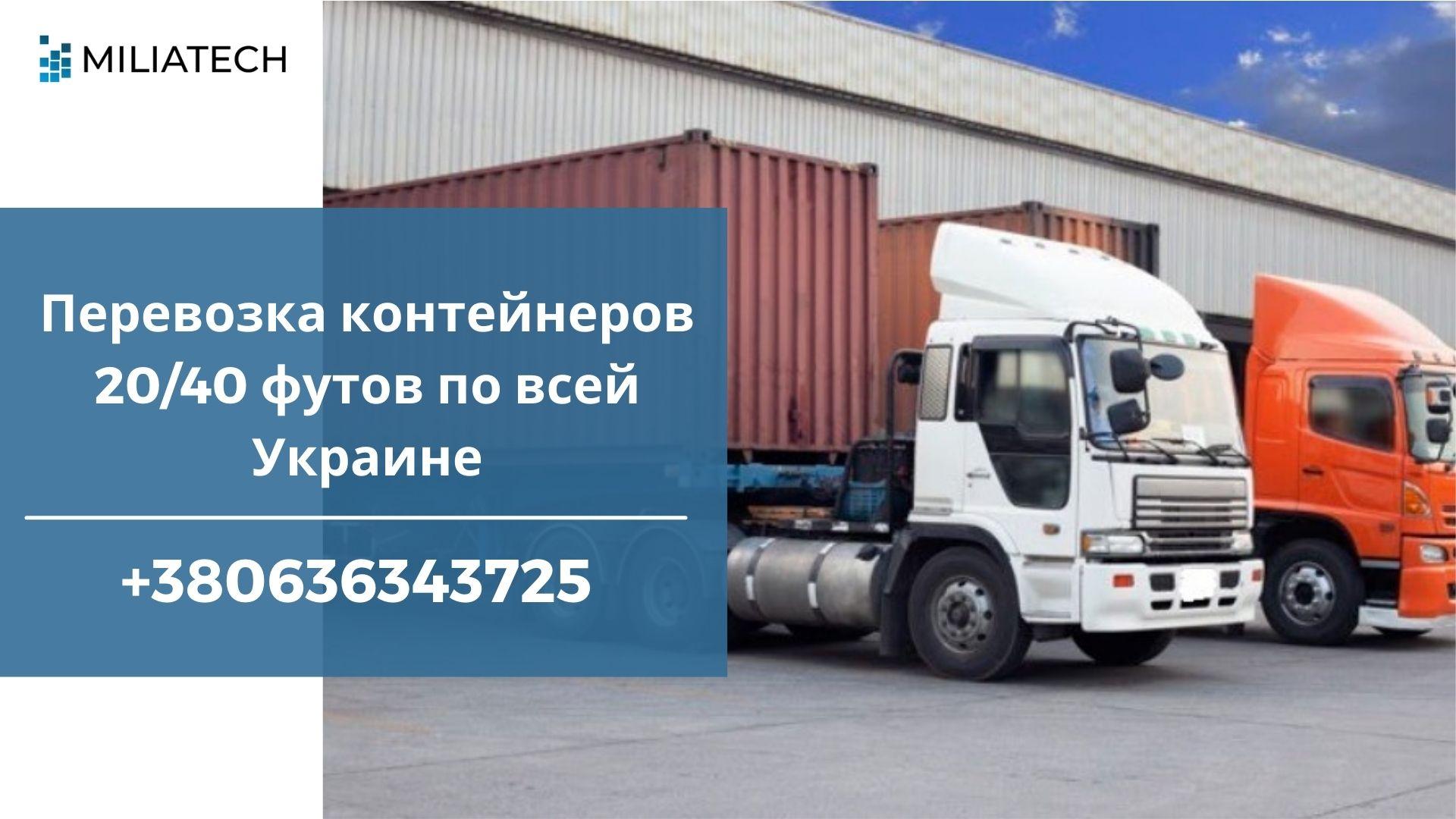 Услуги перевозки контейнеров / Полуприцеп контейнеровоз