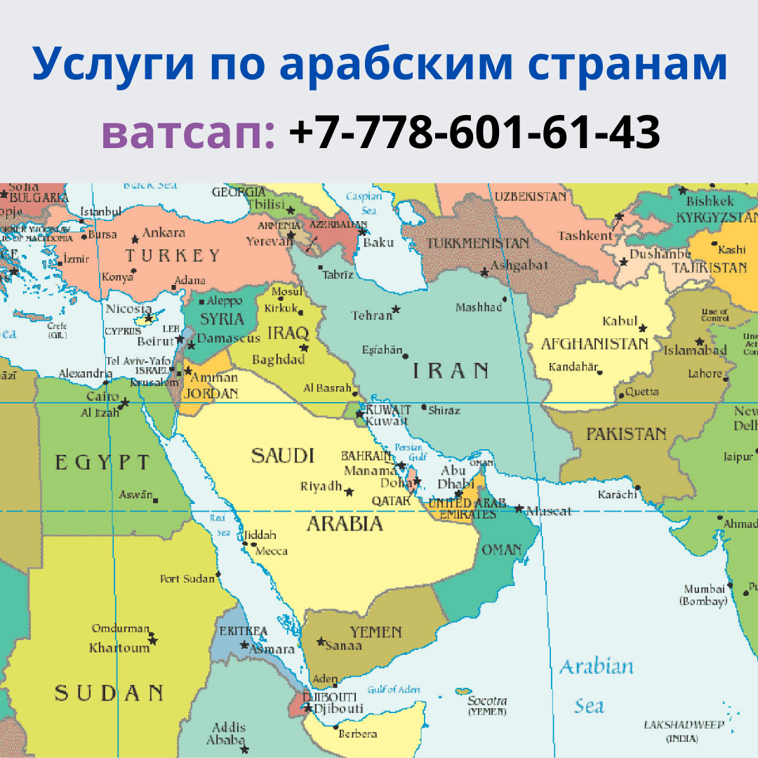 Услуги переводчика арабского языка по арабским странам, ватсап: +77786016143