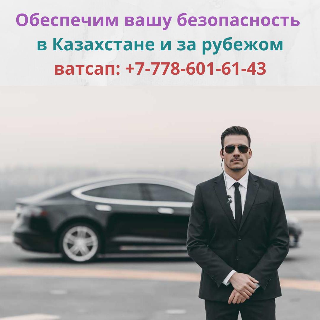 Личная охрана для гостей и бизнесменов в Казахстане