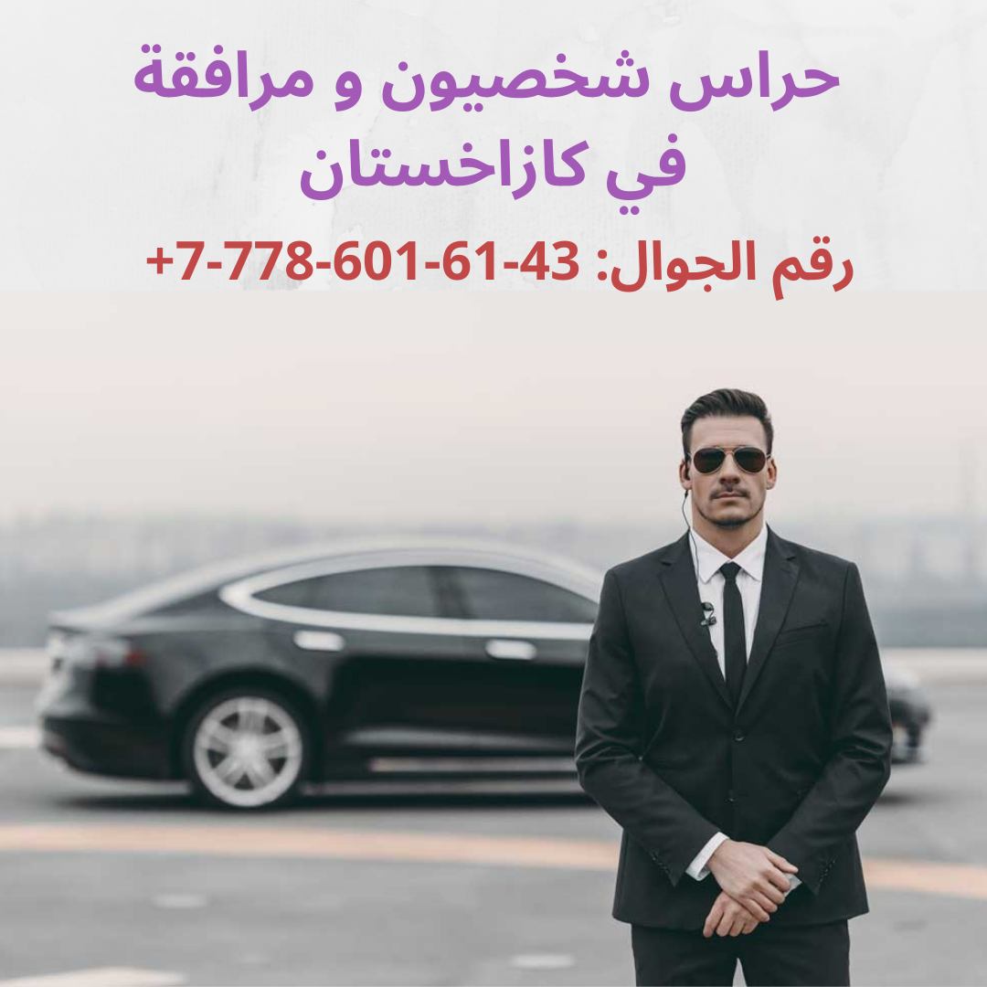الامن الشخصي للضيوف العرب و رجال الاعمال في كازاخستان