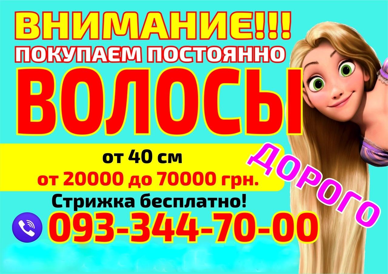Куплю Продати волосся Львів