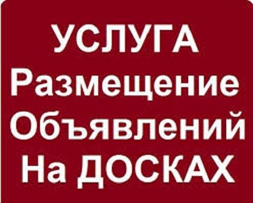 Nadoskah.Online - размещение объявлений Днепр