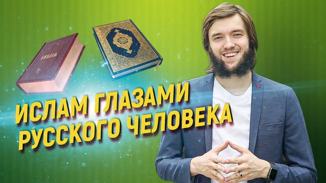 Знакомство с Исламом и мусульманами на русском языке