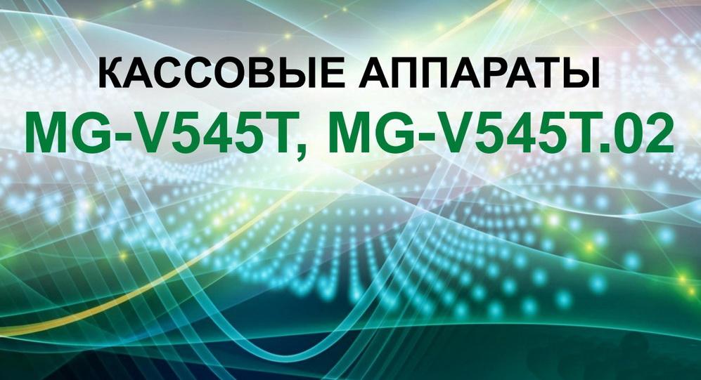Кассовый аппарат MG-V545T.02 для различных направлений бизнеса - Торговля, Общепит, Услуги в том числе Фарм и Мед Аптеки, кабинеты У З И , Стоматология