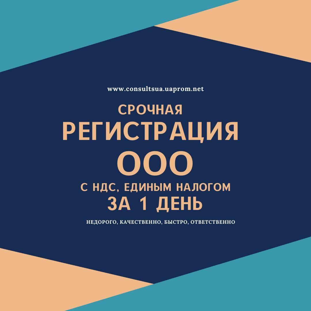 Регистрация ООО ( ТОВ ) Днепр и область за 1 день. Недорого.