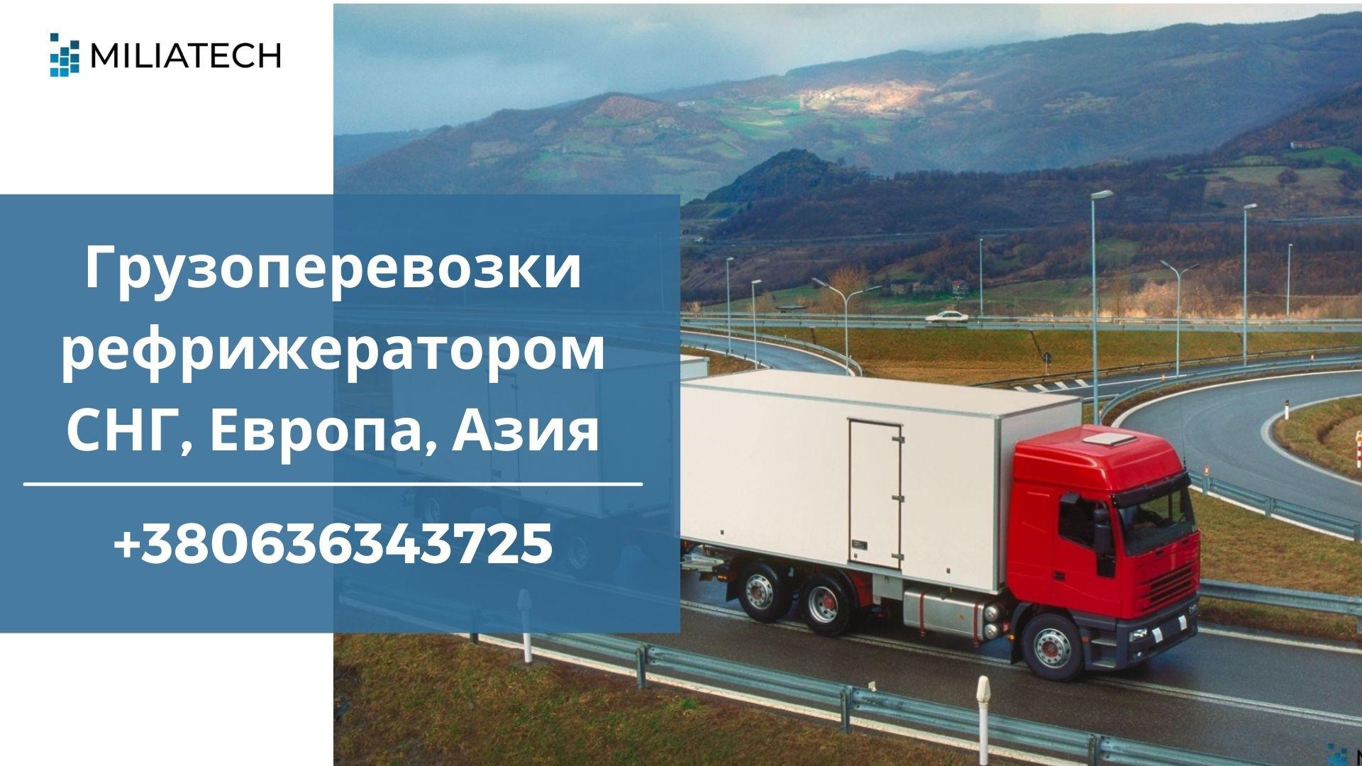 Контейнеры рефрижераторы в аренду / Перевозка контейнеров