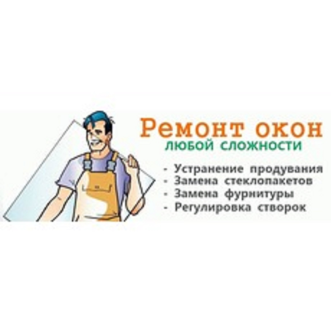 Ремонт окон срочно. Мастер по ремонту окон Одесса.