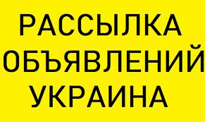 Рассылка объявлений на доски Киев | Вся Украина | Nadoskah.Online