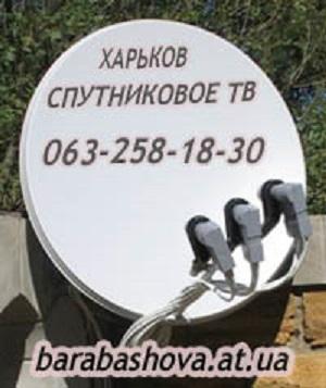 Спутниковое телевидение настройка в Харькове и пригороде