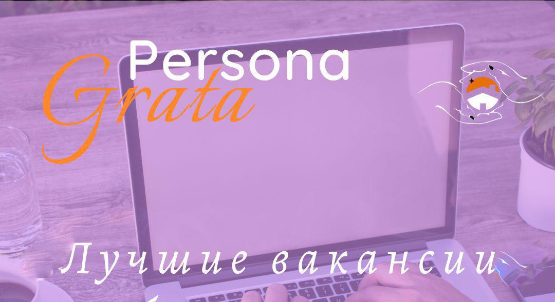 Лучшие вакансии и работа в сфере домашнего персонала от агентства по трудоустройству «Persona Grata»