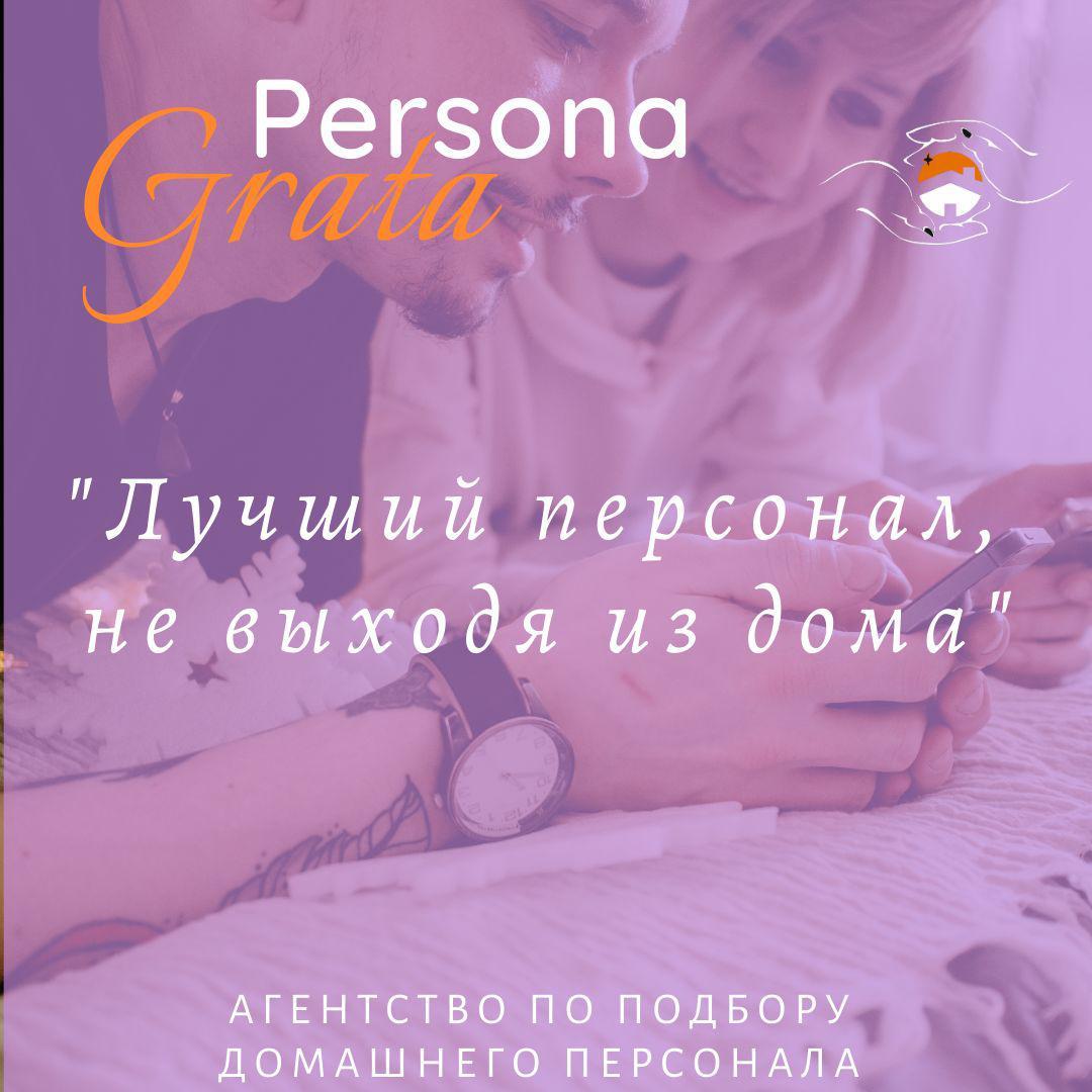 """Квалифицированный подбор персонала для дома и семьи от агентства """"Persona Grata"""""""