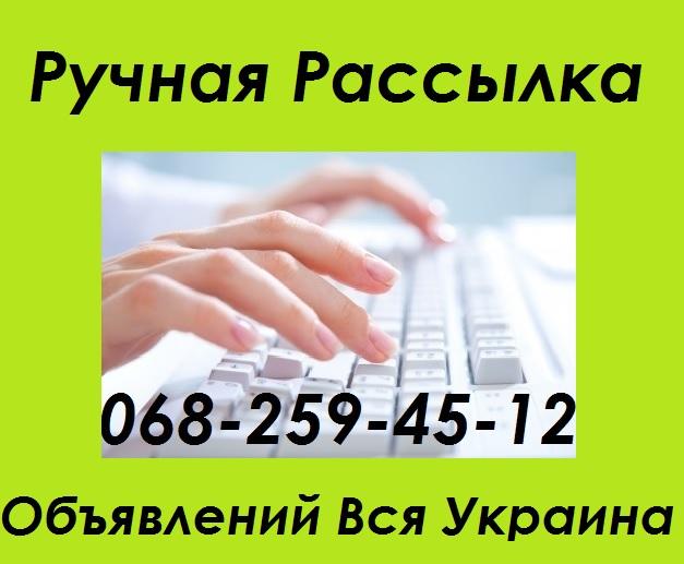 Nadoskah Online .СЕРВИС рассылки объявлений на доски Украины
