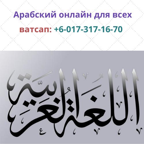 Арабский язык для всех уровней онлайн