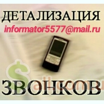 Распечатка звонков смс сообщений вайбер ватцап мтс киевстар лайф