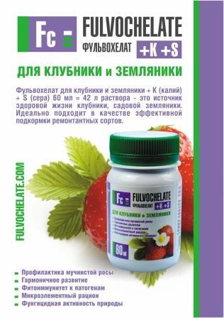 Жидкое удобрение Фульвохелат + К + S для клубники, земляники 60мл