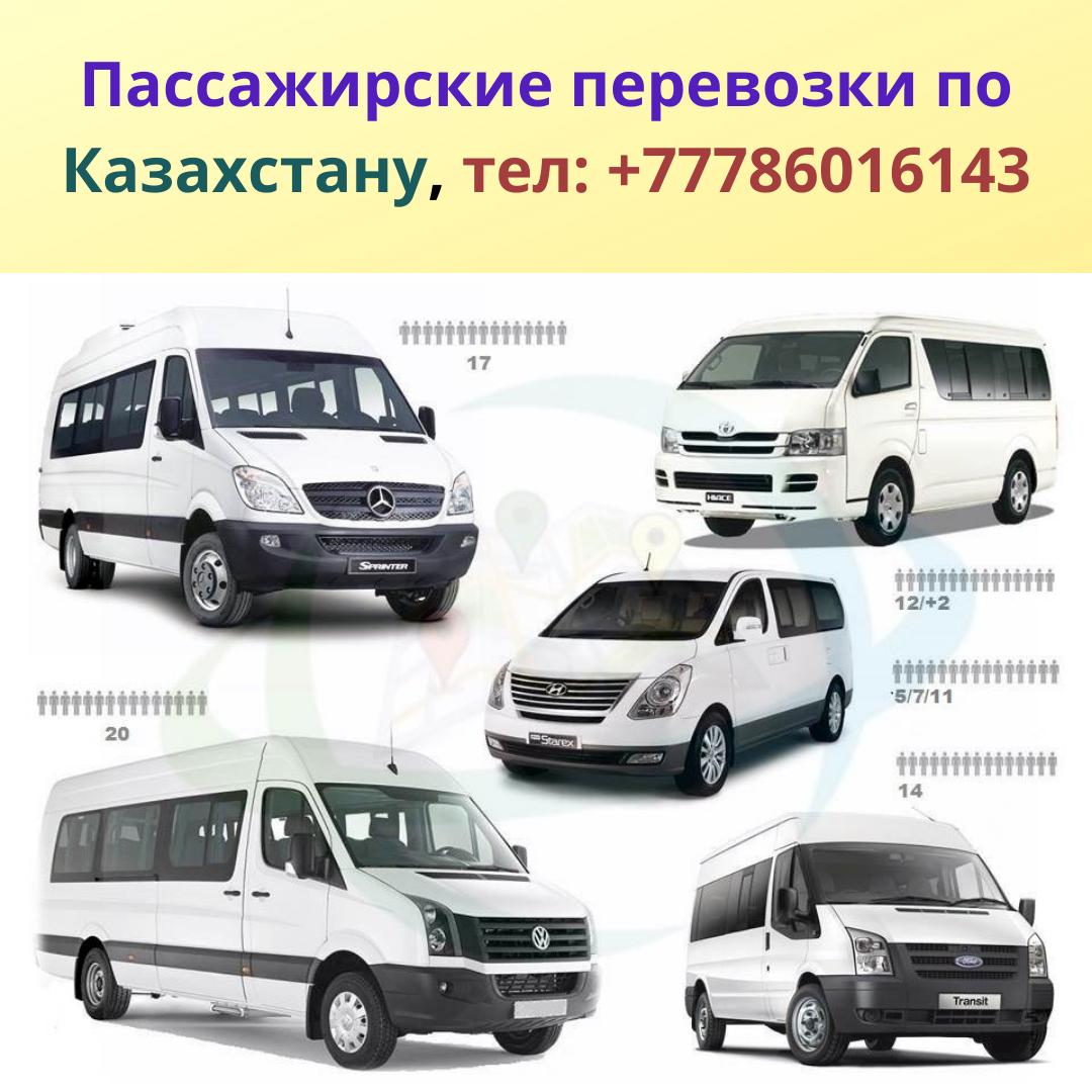 Услуги микроавтобусов в Алматы