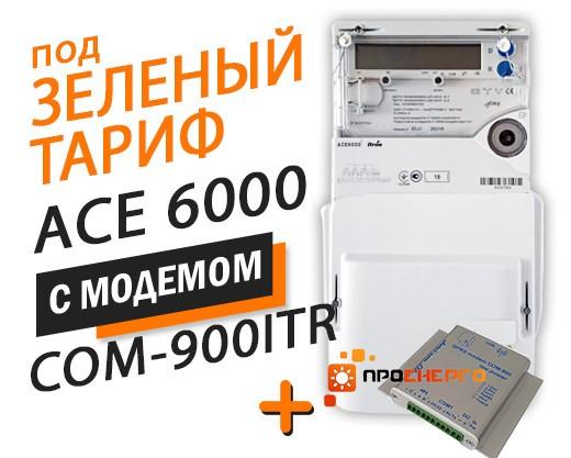 Счетчик для Зеленого тарифа ACE 600 с модемом COM-900-ITR