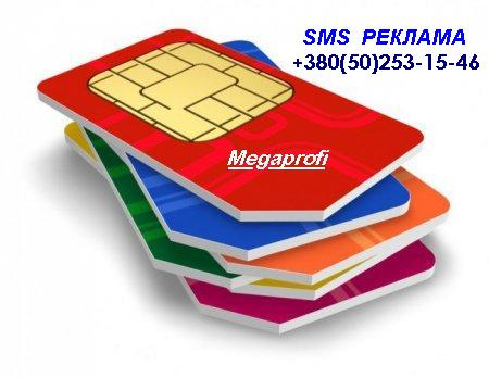 SMS рассылки по Украине