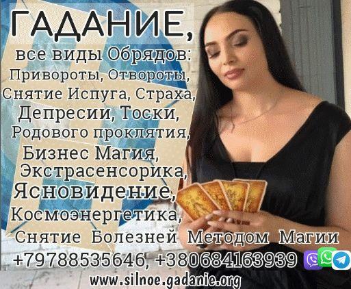 Онлайн Гадание +380684163939