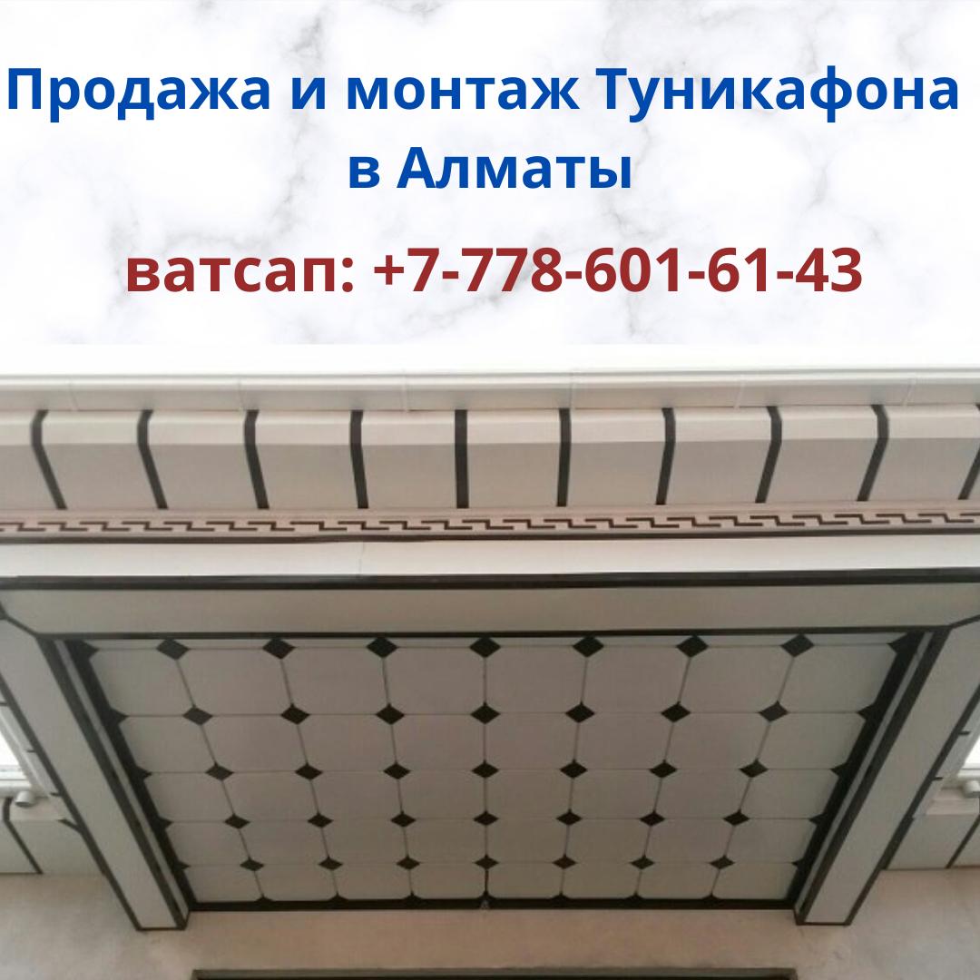 Туникафон и туникабонд в Алматы, тел. +7-778-601-61-43