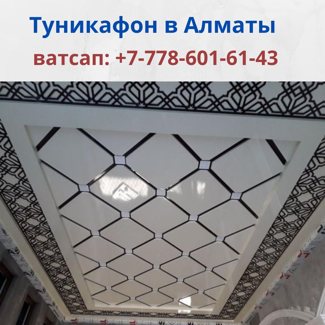 Обделочный и облицовочный материал – Туникафон в Алматы, тел.+77786016143