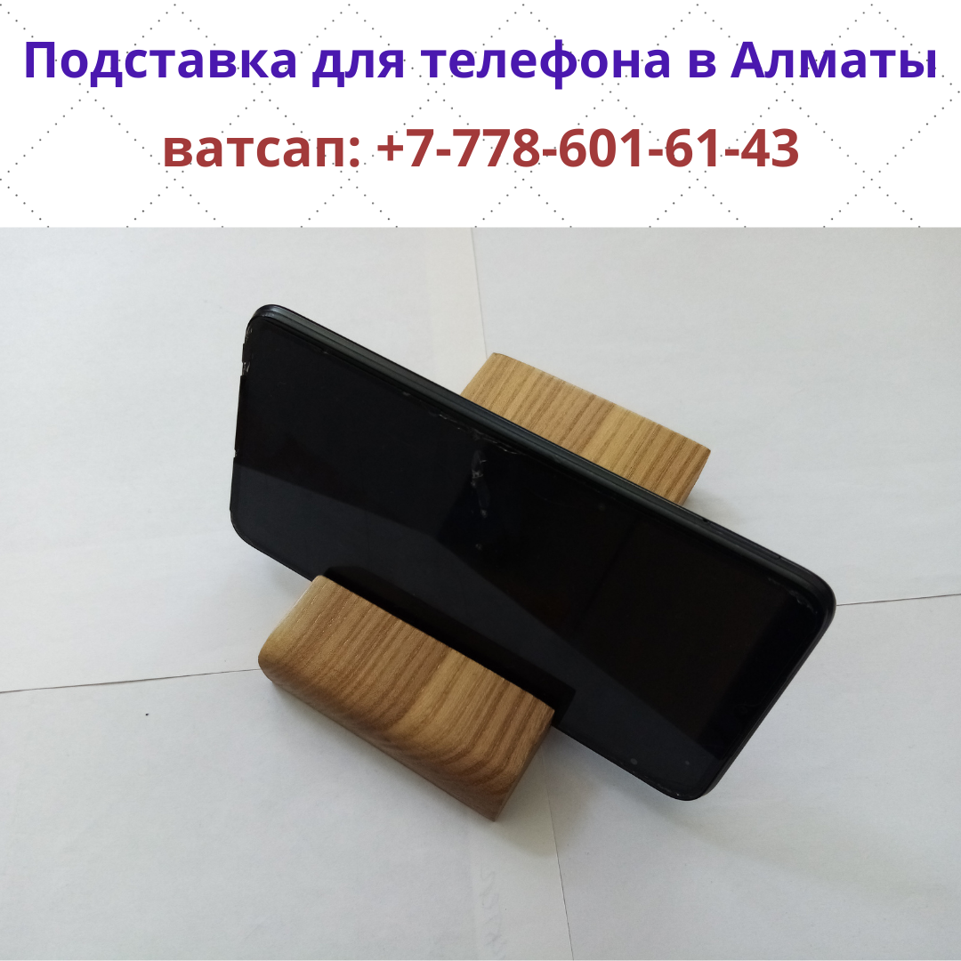 Подставка для мобильных телефонов в Алматы, тел.+77786016143