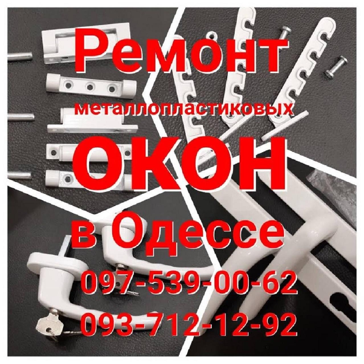 Ремонт металлопластиковых окон по низким ценам Одесса.
