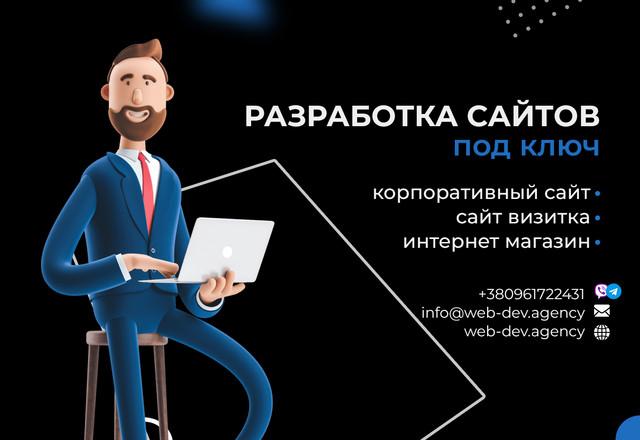 Создаем сайты для вашего бизнеса