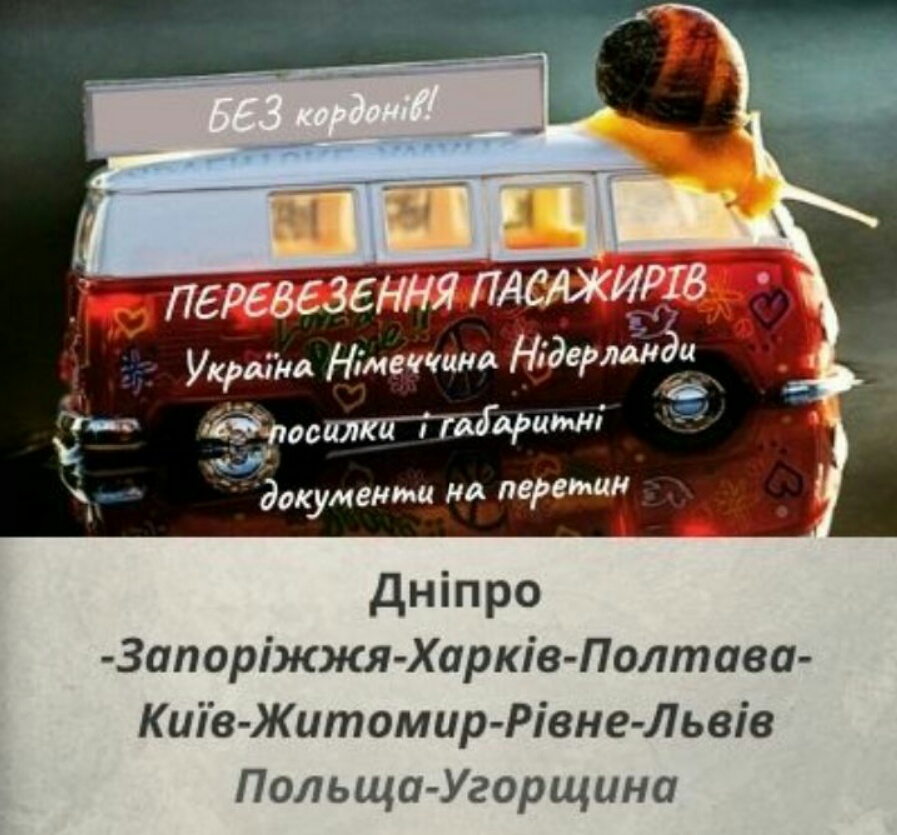Пассажирские перевозки Украина Германия Нидерланды