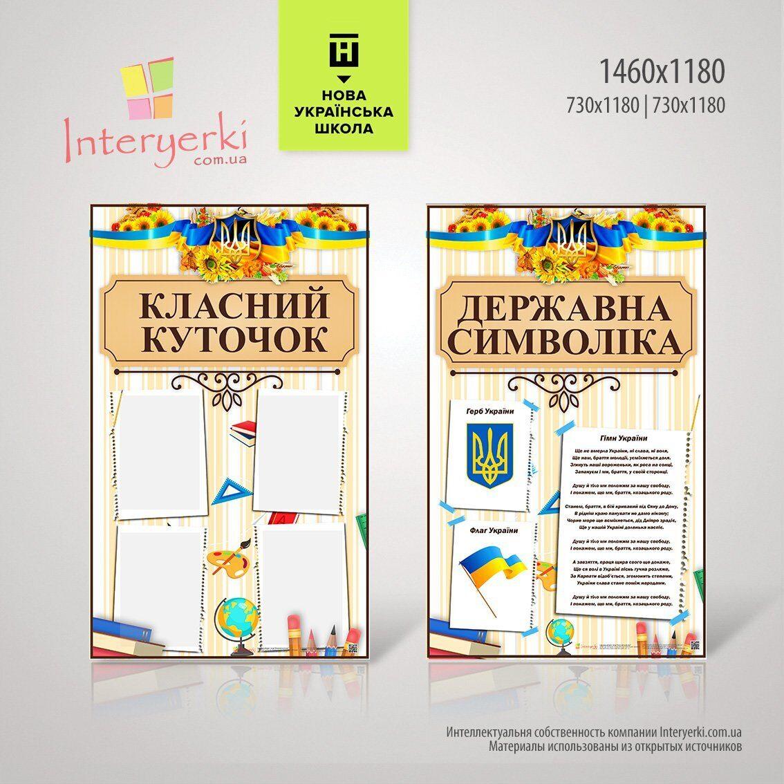 """Комплект стендов """"Классный уголок"""" и """"Символика Украины"""""""