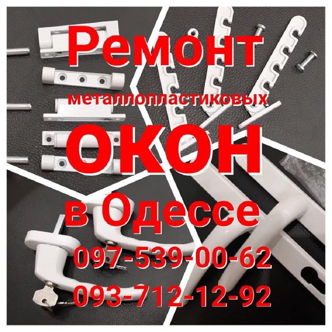 Срочный ремонт любых окон и дверей из ПВХ Одесса