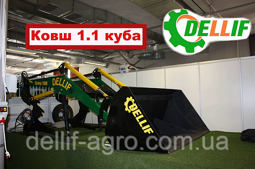 Фронтальный Погрузчик на МТЗ КУН Dellif Strong 1800 с ковшом объёмом 1.1 м3