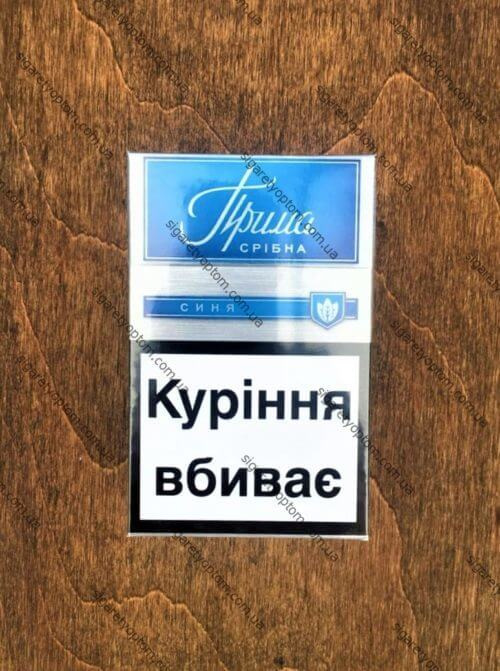 Сигареты Прима Срібна синя мелким оптом
