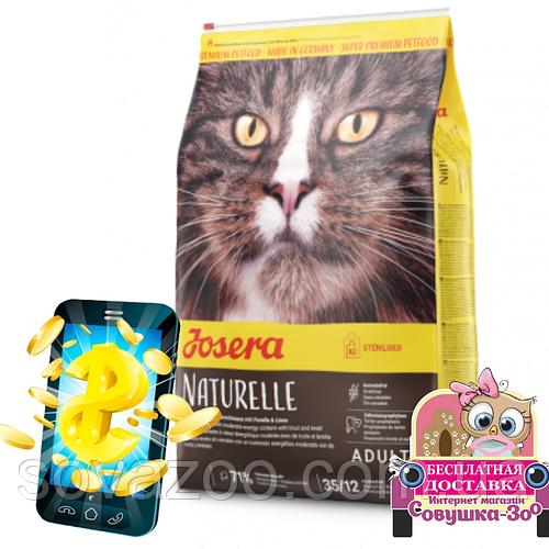 Корм Josera Naturelle Adult Sterilized Йозера Натюрель беззерновой для стерилізованих кішок 10 кг