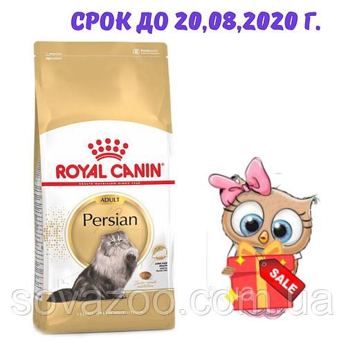 Корм Royal Canin Persian Adult Роял Канин Перси Эдалт для кошек старше 1 года 10 кг СРОК 20.08.20