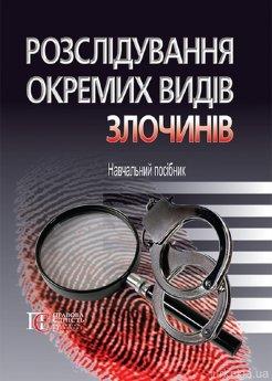 Розслідування окремих видів злочинів. Навч. посібник