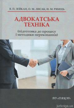 Адвокатська техніка (підготовка до процесу і методики переконання)