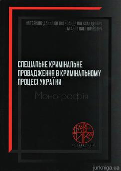 Спеціальне кримінальне провадження в кримінальному процесі України