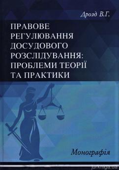 Правове регулювання досудового розслідування: проблеми теорії та практики