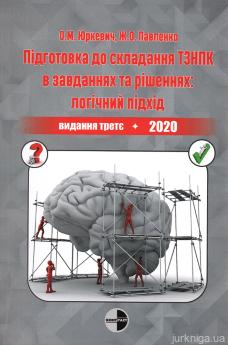 Підготовка до складання ТЗНПК в завданнях та рішеннях: логічний підхід (видання третє, доповнене та перероблене)
