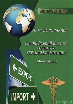 Європейський вектор розвитку української митниці
