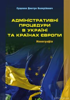 Адміністративні процедури в Україні та країнах Європи