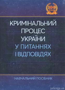 Кримінальний процес України у питаннях і відповідях