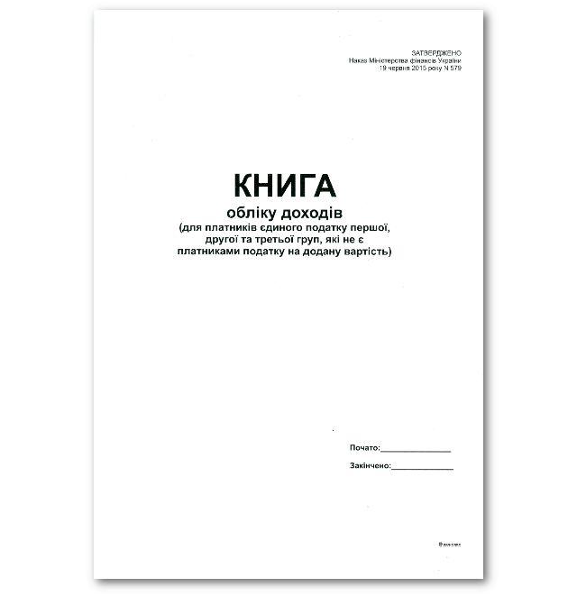 Книга учета доходов плательщиков единого налога 1-3гр (неплательщиков НДС) А4 48 листов офсет