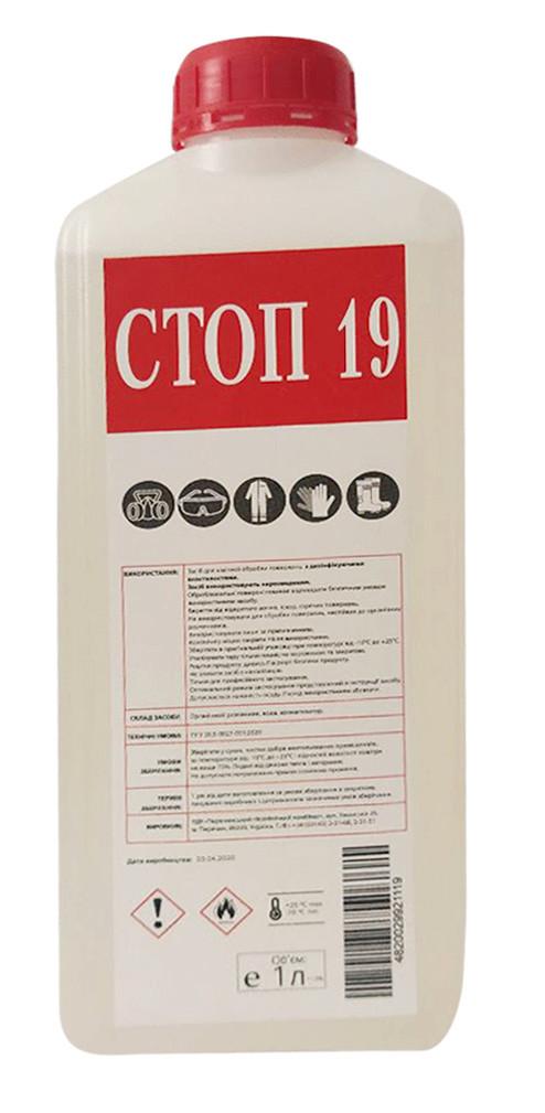 Засіб для дезінфекції поверхонь СТОП 19, 1 л