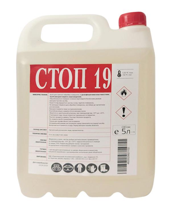 Засіб для дезінфекції поверхонь СТОП 19, 5 л