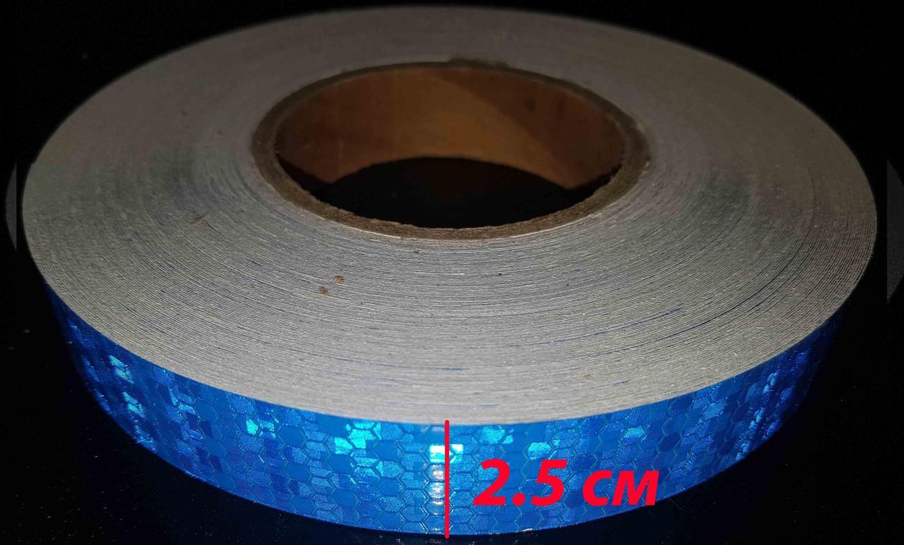 Светоотражающая самоклеющаяся СИНЯЯ лента 2.5х100 см