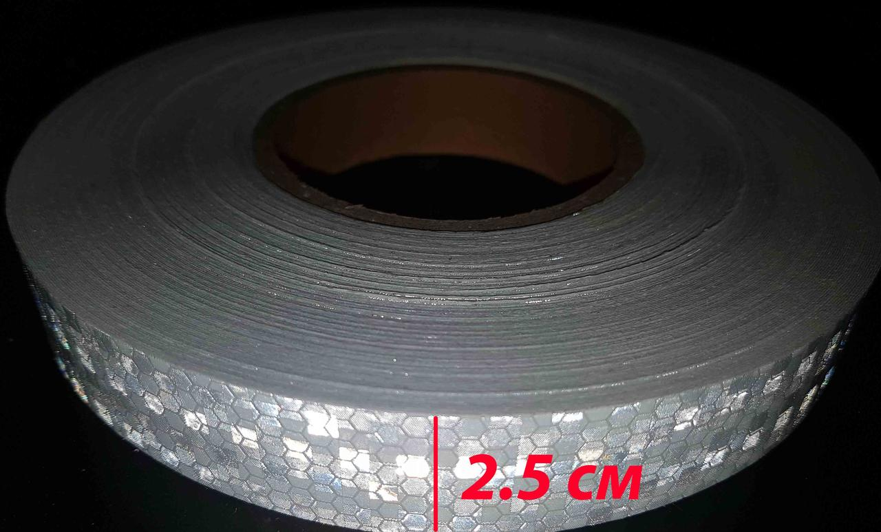 Светоотражающая самоклеющаяся БЕЛАЯ лента 2.5х100 см